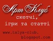 Арт-клуб