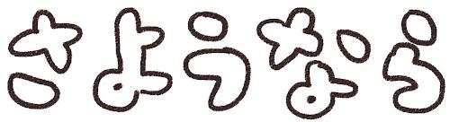 「さようなら」のイラスト文字 白黒線画