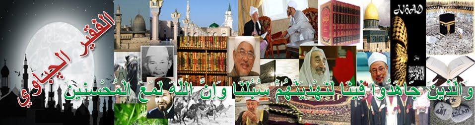 Al-Faqir Al-Chabawi