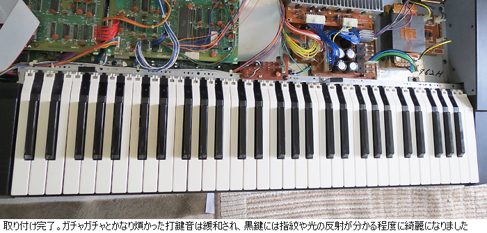 KORG DSS-1鍵盤の清掃終了