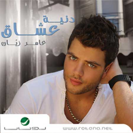 Arabic Song Lyrics Oud Anik Away From You