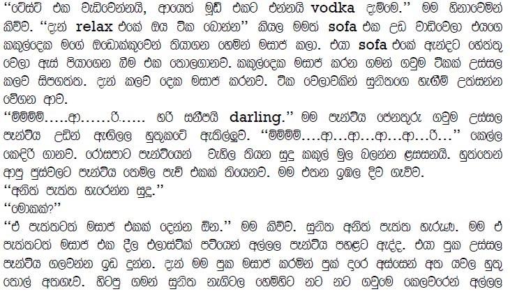 Sinhala Wal Katha 2017 Aluth Site Eka Sinhala Wela Katha