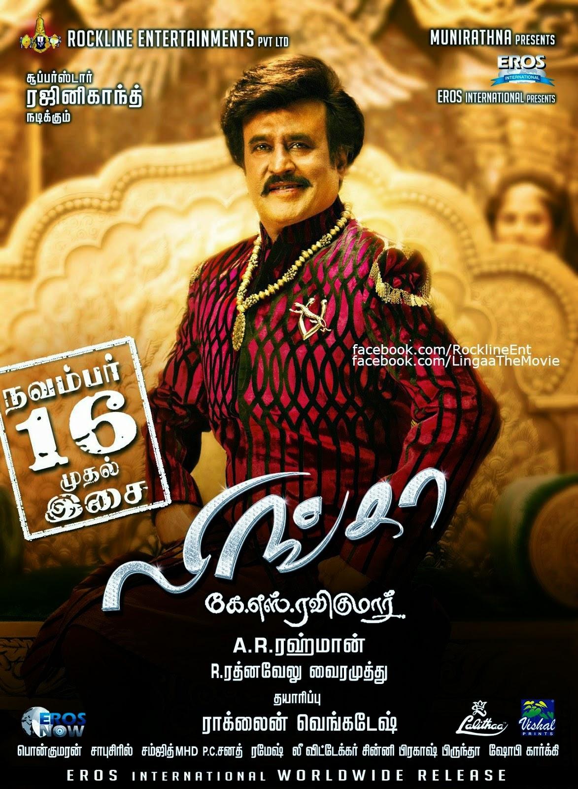 Lingaa full movie urdu 3gp Mobile