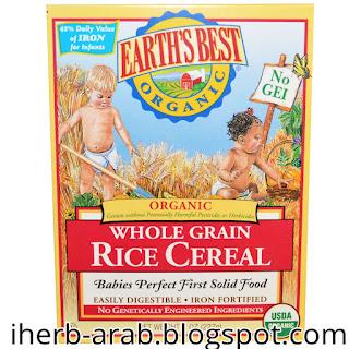 ارز عضوي للاطفال