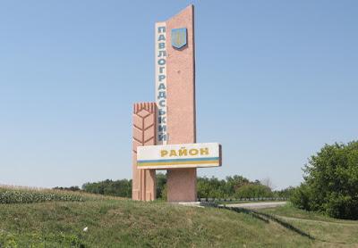 Павлоградский район