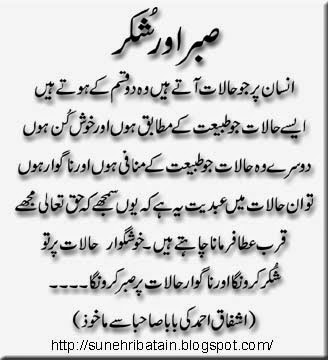 iqtebasaat in urdu, ashfaq ahmed iqtibasaat