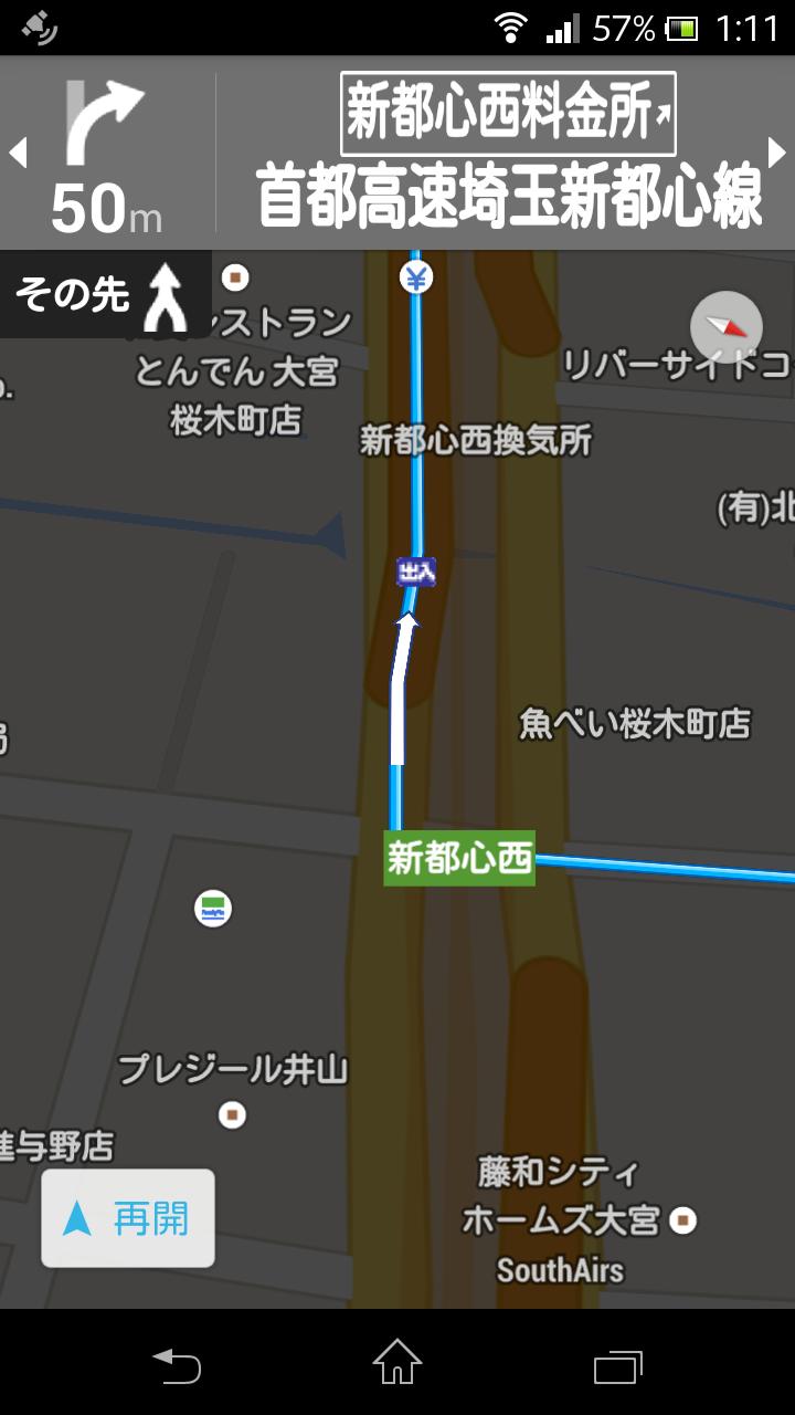 Googleマップカーナビ