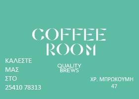 Coffee Room (Κάντε κλικ στην εικόνα για online παραγγελία)