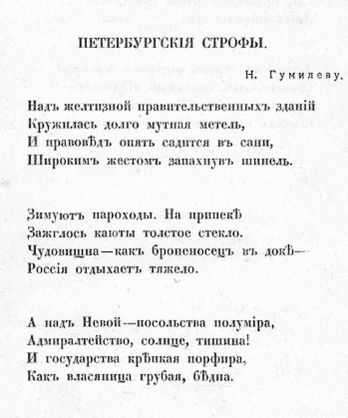 Осип Мандельштам. Петербургские строфы