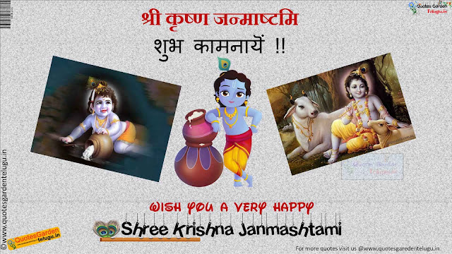 Janmashtami Messages Quotes SMS Whatsapp greetings in Hindi