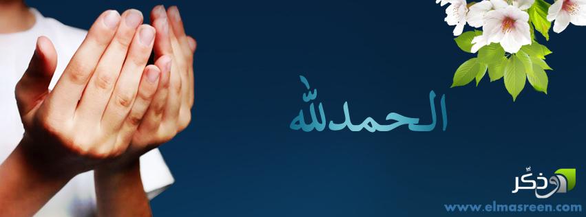 ��� ����� ������ ����� ��� ������� - ����� ����� 1434/ 2013 ��������� �� ����� ��� elmasreen.com-ramada