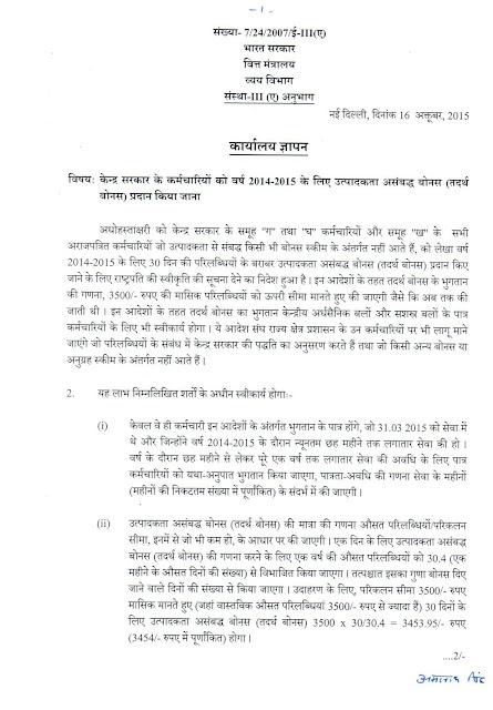 Ad-bonus-order-hindi-page1