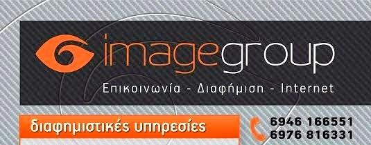 """Διαφημιστικές Υπηρεσίες """"imagegroup"""""""