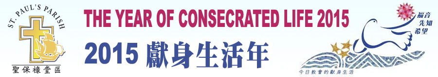 The Year of Consecrated Life - St Paul Parish