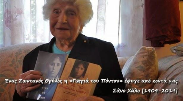 Σάνο Χάλο [1909-2014] - Ένας Ζωντανός Θρύλος η «Γιαγιά του Πόντου» έφυγε από κοντά μας.
