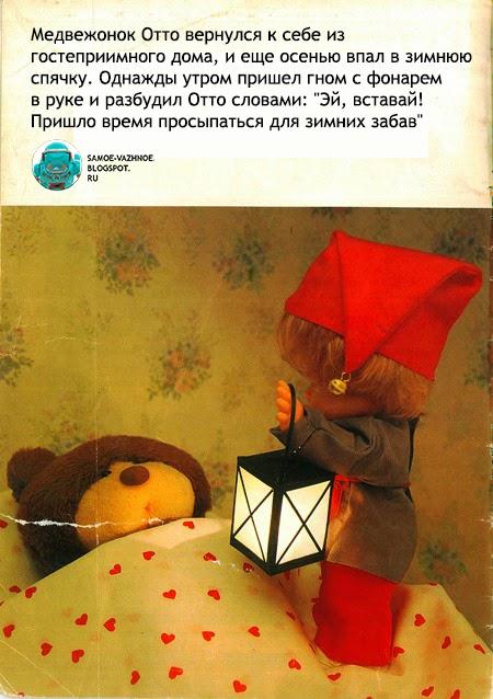 Книга для детей игрушки на севере 1990, 1991, 1995, 1994, 1993