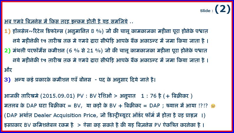 amway business plan in hindi pdf