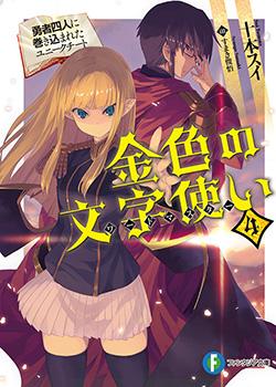 Recommended Light and Web Novels: Konjiki no Word Master