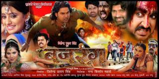 BAJRANG BHOJPURI MOVIE song download