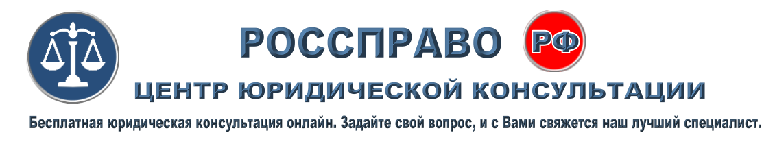 Центр Юридической Консультации РоссПраво.РФ