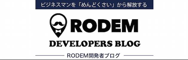RODEM開発者ブログ
