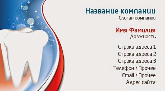 http://www.poleznosti-vsyakie.ru/2014/05/vizitka-blestjashhie-zuby.html