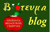 ΒΙΟΤΕΥΜΑ