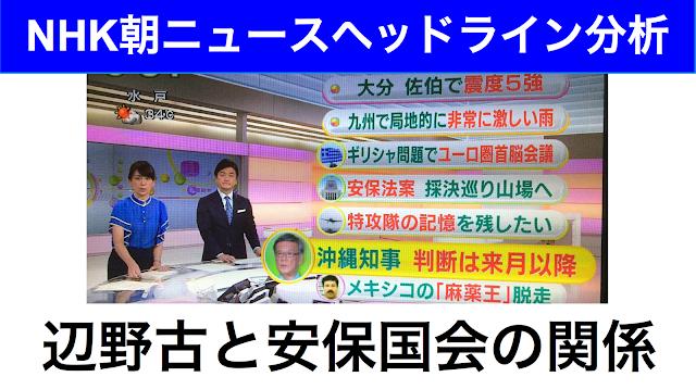 NHK朝ニュース2015年7月13日