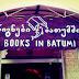 წიგნები ბათუმში