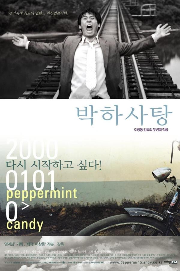 韓國電影《薄荷糖》介紹(薛景求) 1