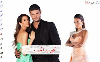 مشاهدة مسلسل لهيب الحب  تركى مدبلج عربى كاملة اون لاين  Lahib Alhob, مشاهدة مسلسل لهيب الحب تركى مدبلج عربى كاملة اون لاين  Lahib Alhob ,مشاهدة, مسلسل, لهيب الحب ,  تركى ,مدبلج, عربى ,كاملة, اون لاين,   Lahib Alhob ,مسلسل لهيب الحب