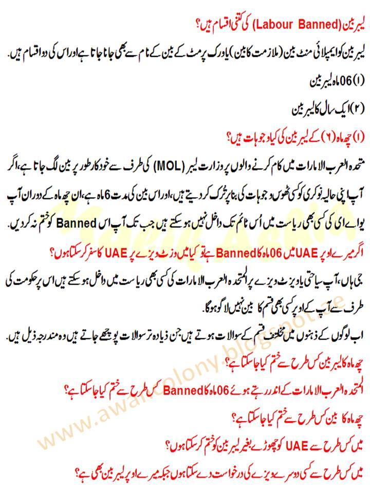 Types Of Banned In Uae Urdu English Awan Colony Haripur