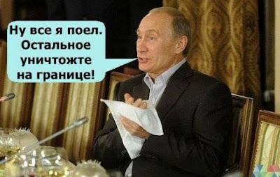 29 июля Путин подписал указ об уничтожении продукции, которая попала на территорию России, несмотря на продуктовое само-эмбарго
