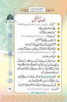 free islamic wallpaper jumah ki sonnatien