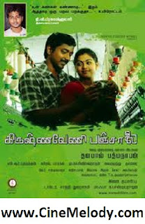 Click Here to Download Krishnaveni Panjaalai(2012) MP3 Songs Free Download