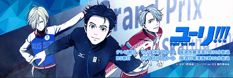 ユーリ!!! on ICE 応援中!