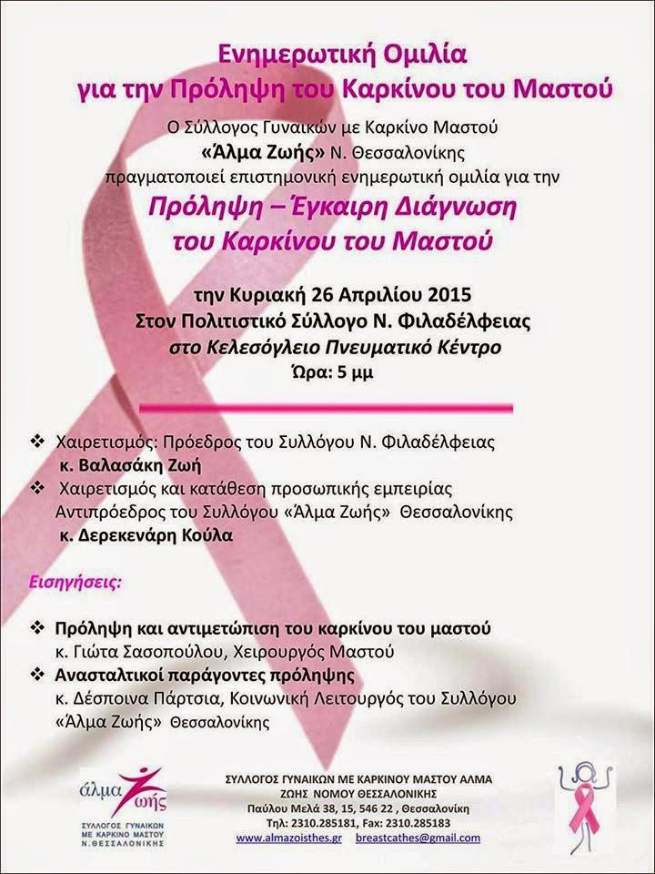 Εκδήλωση για την πρόληψη του καρκίνου του μαστού την Κυριακή 26/4/2015 στη Νέα Φιλαδέλφεια.