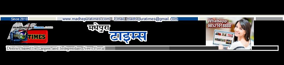 मधेपुरा टाइम्स| MadhepuraTimes | News Portal of Madhepura|
