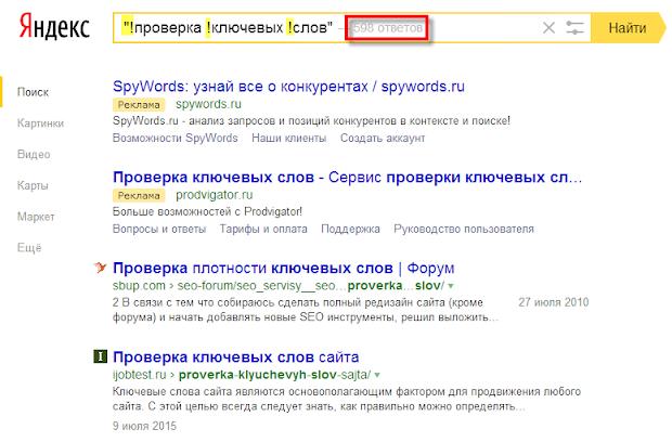 Подбор ключевых слов и анализ конкурентов в Яндекс поиск