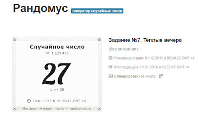 http://randomus.ru/num1123450