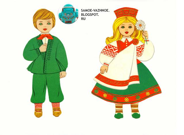 Бумажные куклы СССР советские старые из детства печать скан