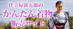 仕立屋甚五郎の通販サイト
