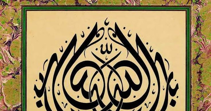 T Vine Learn The Art Of Islamic Calligraphy At The Yunus
