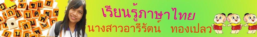 เรียนรู้ภาษาไทย