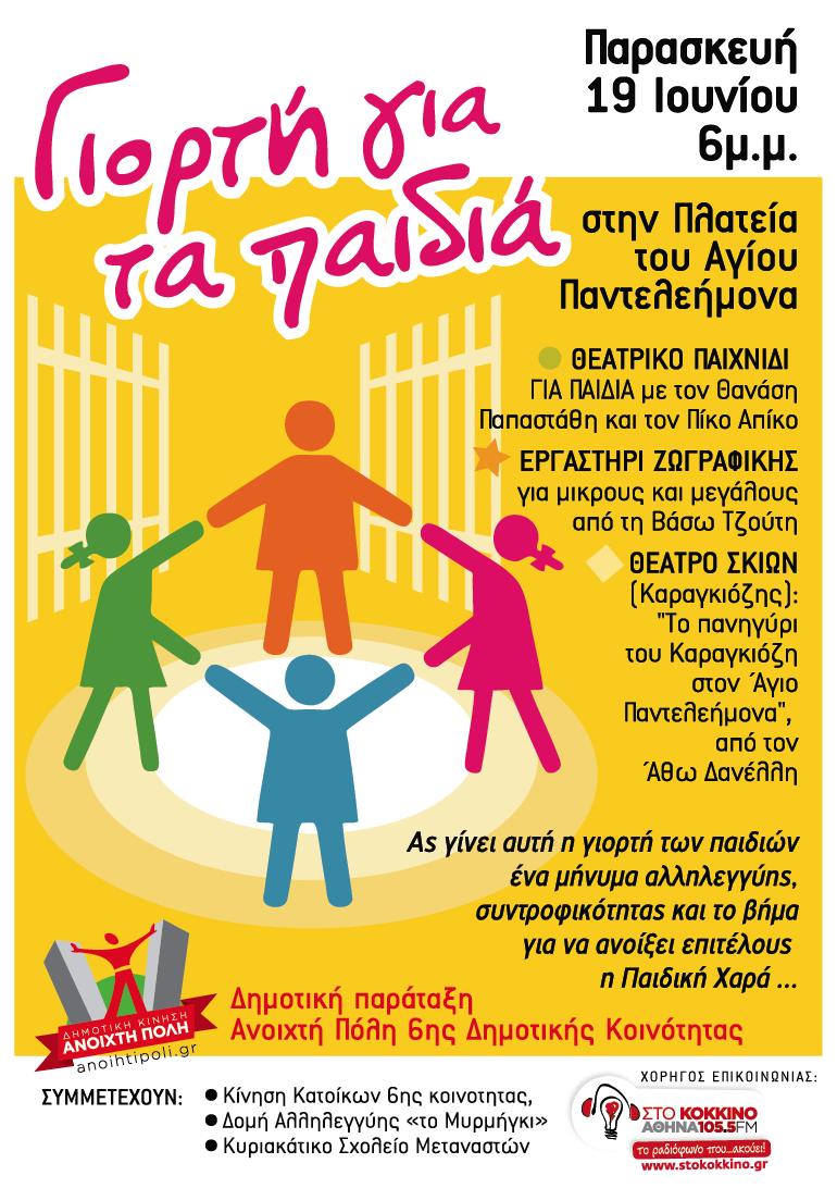 Γιορτή Αλληλεγγύης για τα παιδιά στον Άγιο Παντελεήμονα