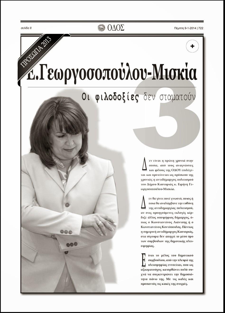 Ε.Γεωργοσοπούλου-Μισκία