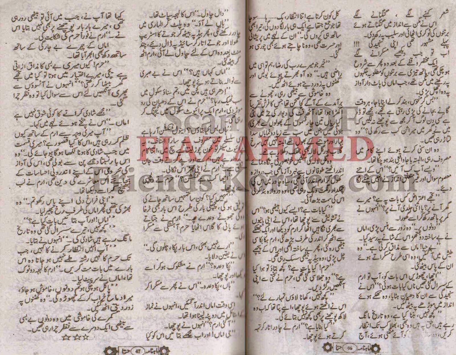 rude hero based urdu novels
