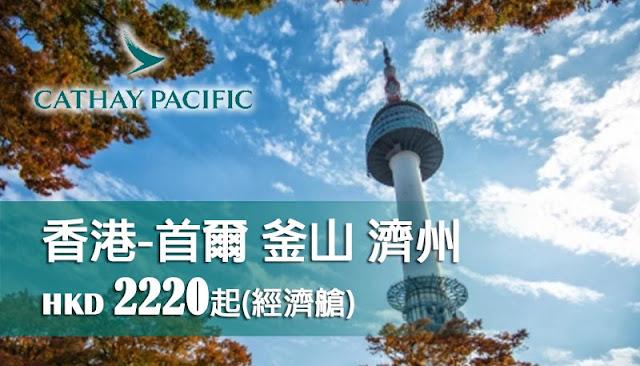國泰【新塗裝優惠】2人同行價,香港飛 首爾、釜山、濟州 每人HK$2220起,明年3月前發。