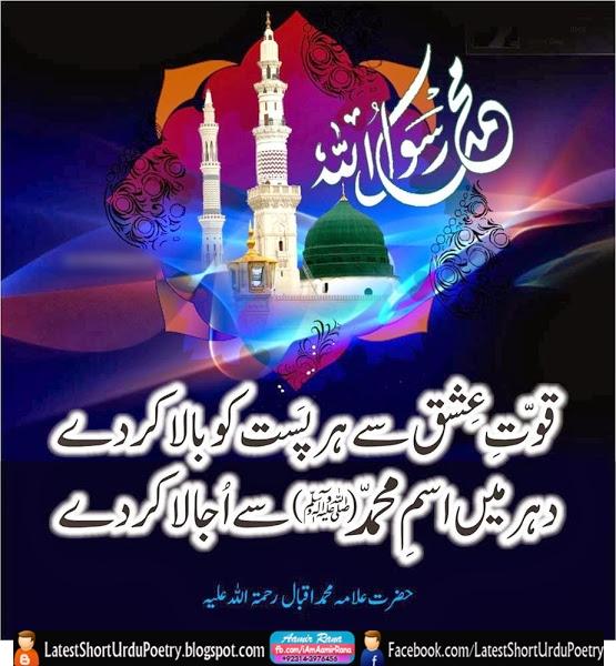 Allama Iqbal Urdu Shairi Pictures