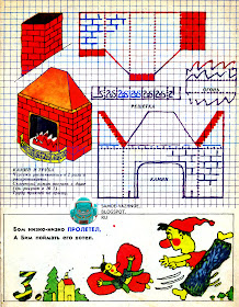 КАМИН. дом который построил джек веселые картинки (№4, 1987)